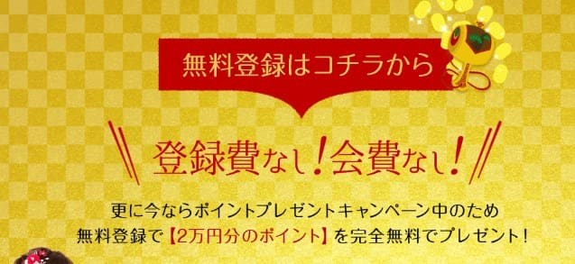 宝船 2万円分のポイント