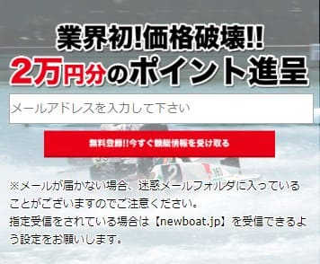 競艇新世界 会員登録フォーム