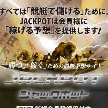 競艇予想サイト ジャックポット 勝つ 稼げる 特化