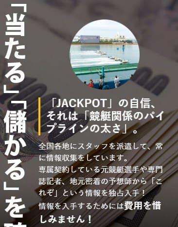 競艇予想サイト ジャックポット 競艇関係のパイプラインの太さ