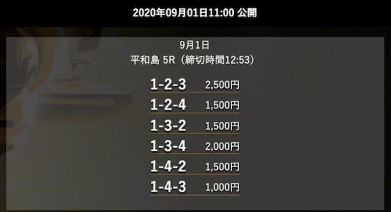 ジャックポット(JACKPOT)の無料競艇予想を検証1レース目:2020年09月01日平和島05R