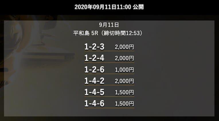 ジャックポット(JACKPOT)の無料競艇予想を検証4レース目2020年09月11日平和島05R