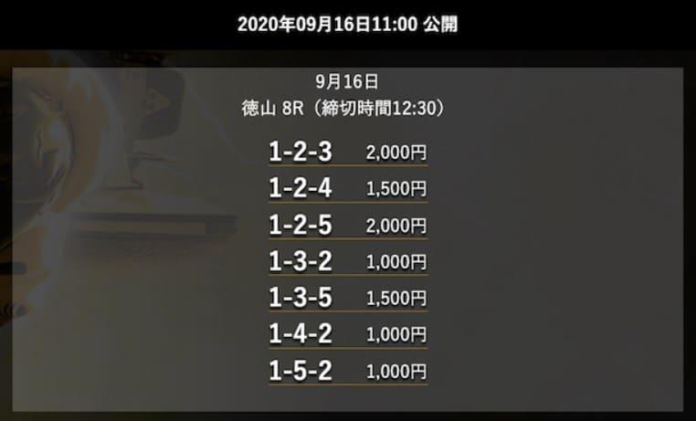 ジャックポット(JACKPOT)の無料競艇予想を検証6レース目2020年09月16日徳山08R