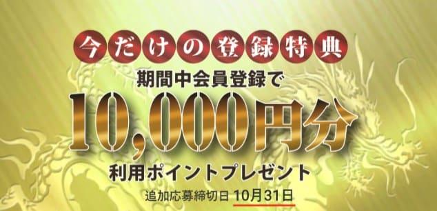 10,000円分の100ポイント