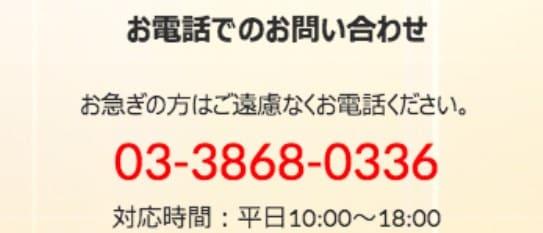 皇艇の電話サポート