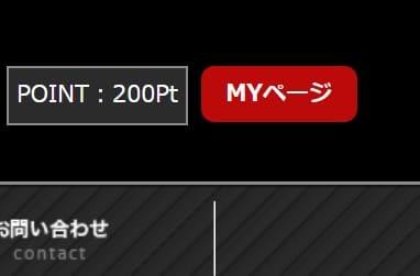 登録特典は20,000円分の200ポイント