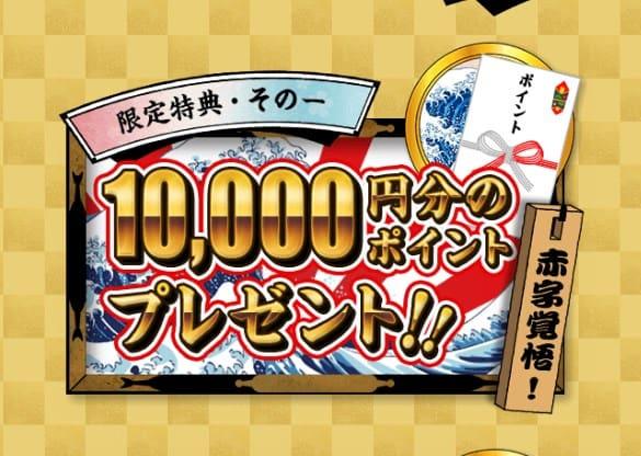 会員登録特典は10,000円分のチケット