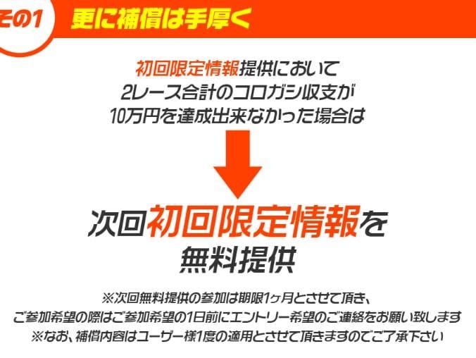 2レースコロガシ収支が10万円に満たない場合、次回の初回限定情報をタダで貰える