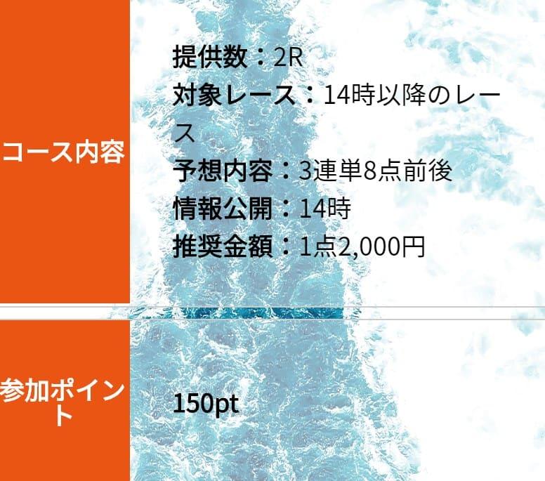 3連単2レース提供情報
