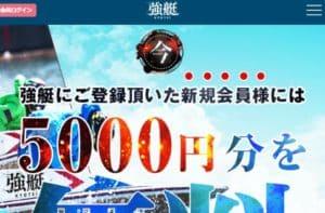 競艇予想サイト「強艇」の的中実績の捏造を暴露