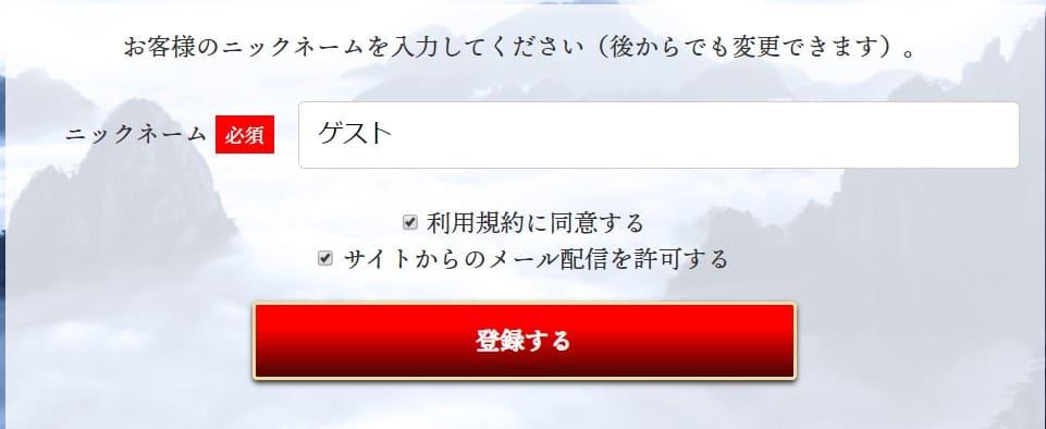 舟遊記 ニックネーム