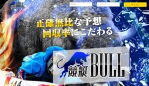 競艇ブル(BULL)の無料予想3レースと口コミを検証