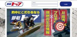 競艇トップ 競艇予想サイト
