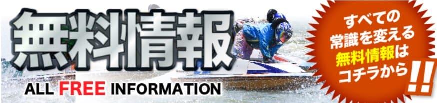競艇トップの無料情報
