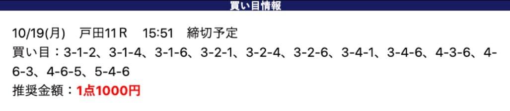 競艇トップの無料予想を検証3レース目