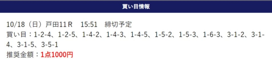 競艇トップの無料予想を検証5レース目