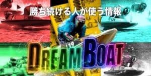 ドリームボート(DREAM BOAT)は捏造をしている悪徳競艇予想サイト!競艇予想6レースの検証結果を暴露