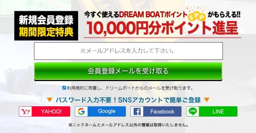 ドリームボートの登録方法