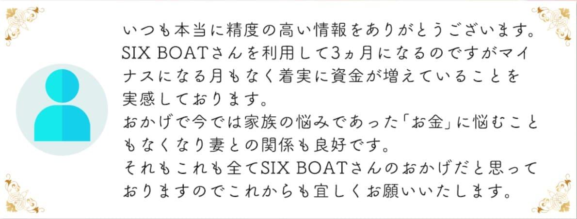 競艇予想サイトSIXBOAT(シックスボート) 口コミ