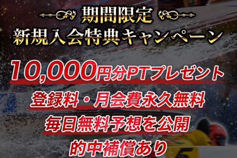 登録特典は10,000円分のポイント