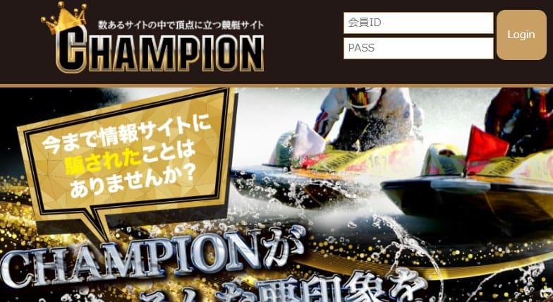 チャンピオン 競艇予想サイト