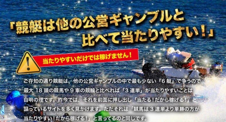 競艇予想サイト チャンピオン(CHANPION)