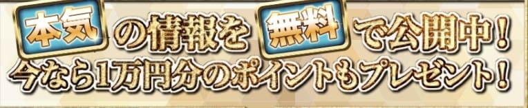 登録特典は1万円分の100ポイント