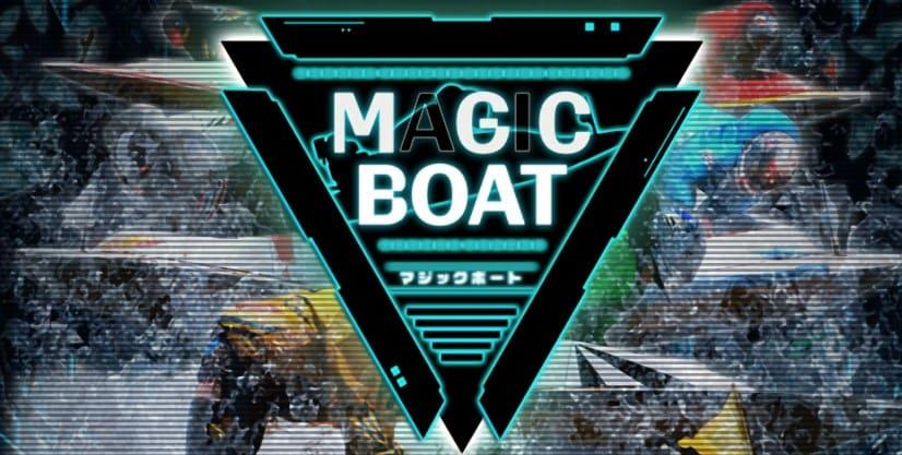 競艇予想サイト マジックボート(MAGICBOAT)