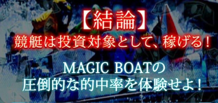 マジックボート(MAGICBOAT)の評価