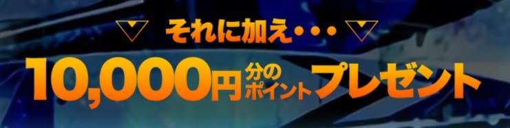 マジックボートの登録特典1万円分のポイント