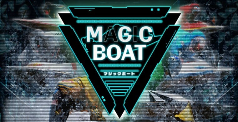 マジックボート(MAGICBOAT)