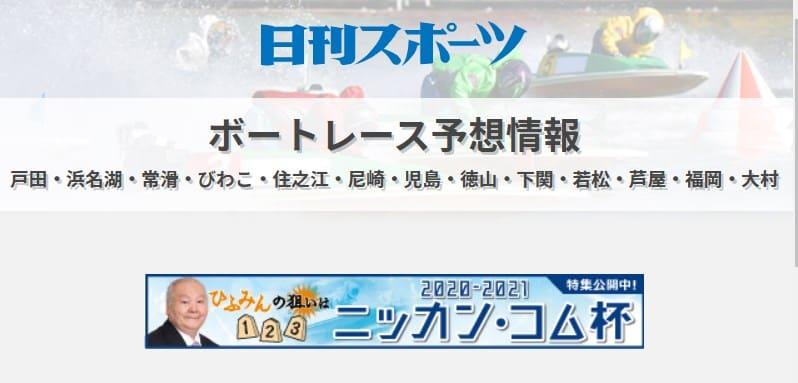 競艇全レース無料サイト 日刊スポーツボートレース予想情報