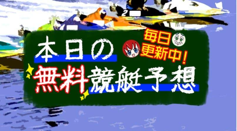 競艇全レース無料サイト 舟研