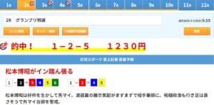 ボートレース徳山!おすすめAI予想BEST5【2021年決定版】