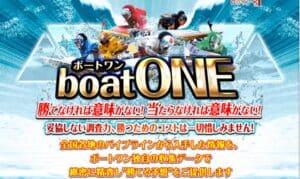 競艇予想サイト「ボートワン(boatONE)」は当たる!5日間連続で予想をガチ検証