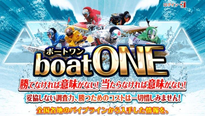 ボートワン(boatONE)