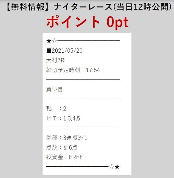 万舟ジャパン 無料情報1レース目