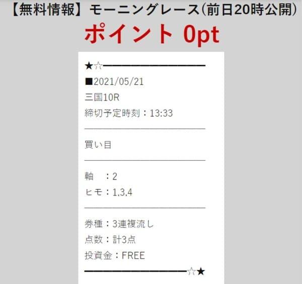 万舟ジャパン 無料情報2レース目