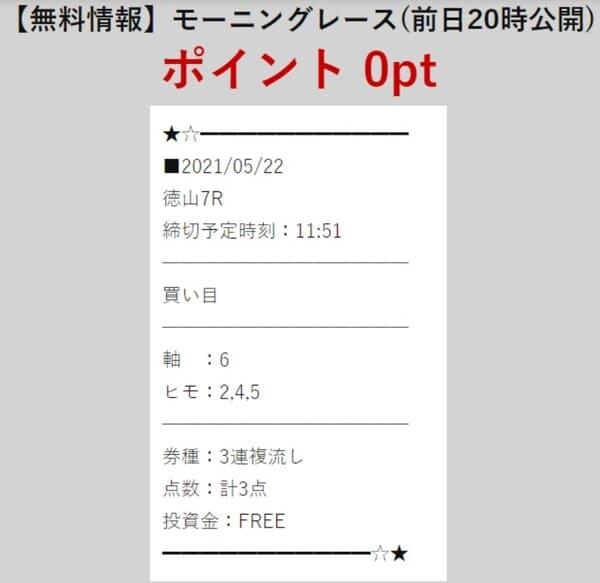 万舟ジャパン 無料情報3レース目