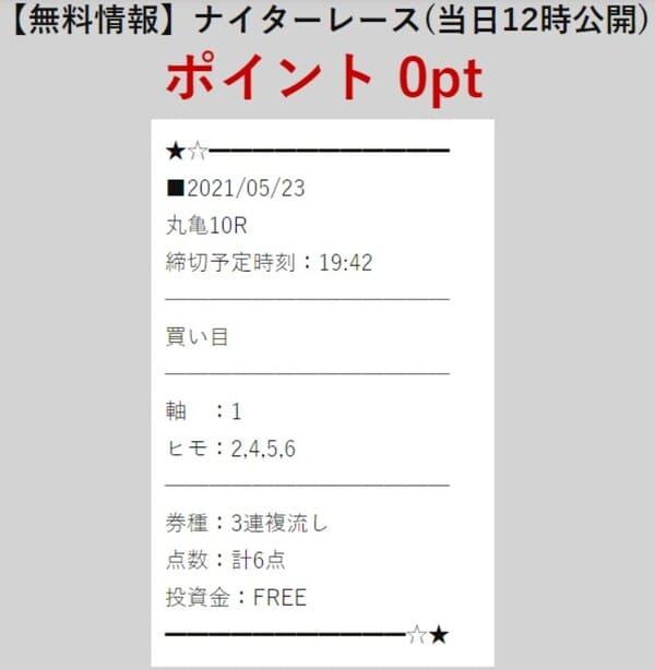 万舟ジャパン 無料情報4レース目