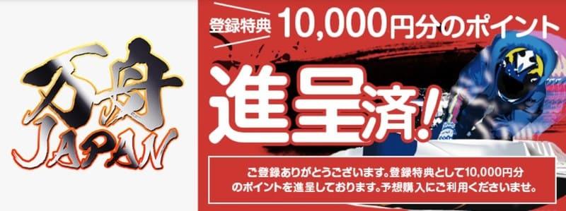 万舟ジャパン(JAPAN)の登録特典