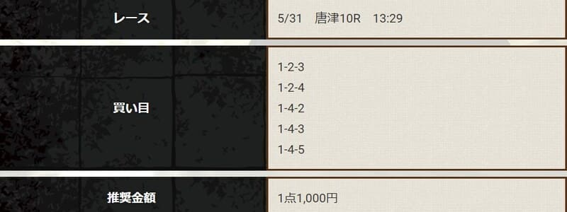 競艇神風の無料情報5