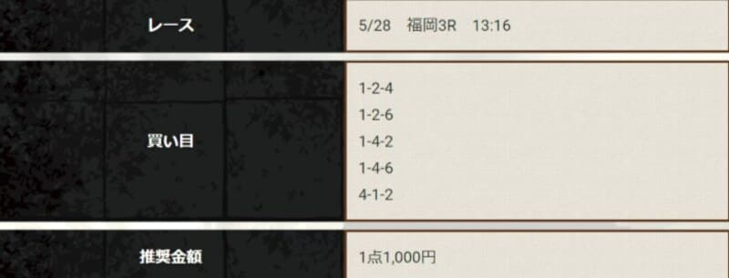 競艇神風の無料情報2