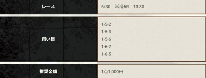 競艇神風の無料情報4