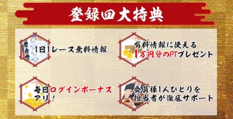 競艇神風の登録特典は1万円分の100ポイント