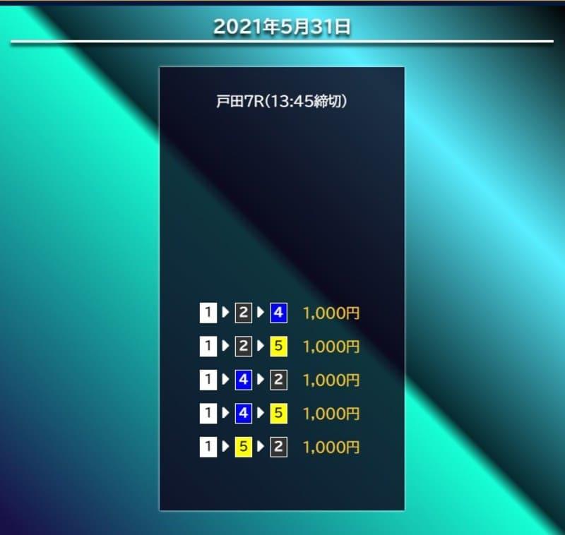 2021年5月31日戸田7R