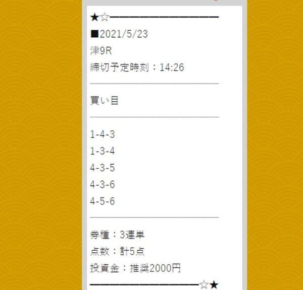 万舟ジャパンの有料情報 2021年5月23日津09R