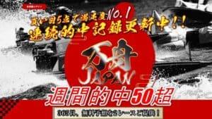 万舟ジャパン(JAPAN)で総額80万円獲得!5点予想の検証結果を公開
