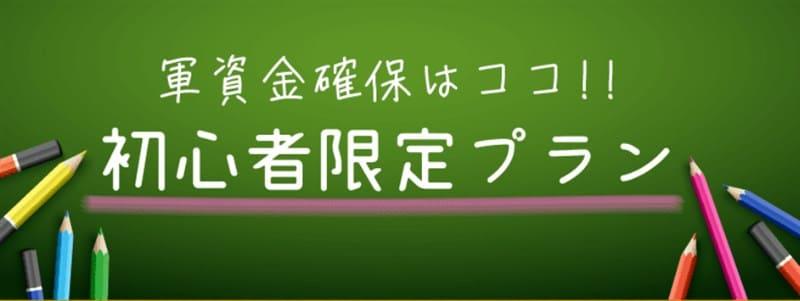 万舟ジャパン 初回限定プラン