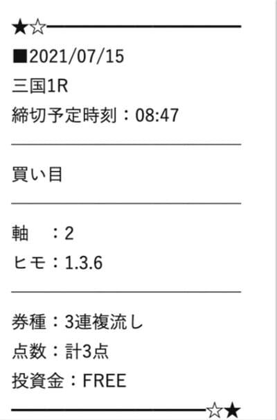 万舟ジャパンの無料情報結果